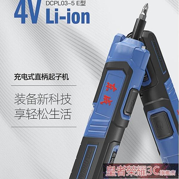 電動螺絲刀 電動螺絲刀套裝批頭鋰電迷你充電式小型十字一字家用電動起子YTL