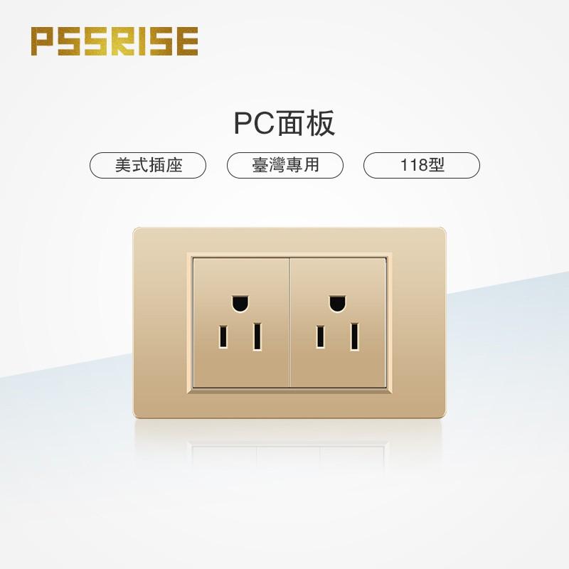 PSSRISE派瑟士 118型美式二分之一插座 美國授權品牌 PC面板 墻壁開關插座 新款金色兩年保固【A18】
