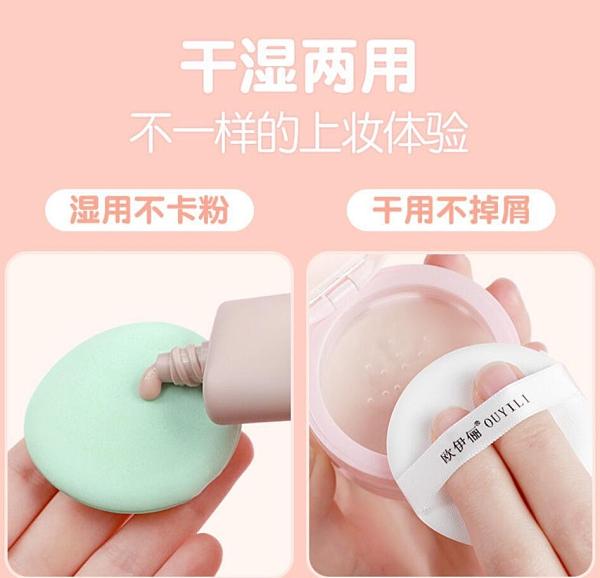 7片裝|氣墊粉撲 化妝棉 海綿超軟幹濕兩用粉底液散粉bb專用 化妝工具