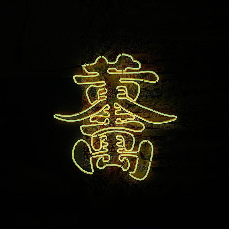 | 微光造字 | 客製霓虹宣言 燈管字 客製化 冷光線 黃金萬兩