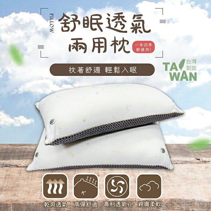 【Indian】舒眠透氣兩用枕(1入)_TRP多利寶