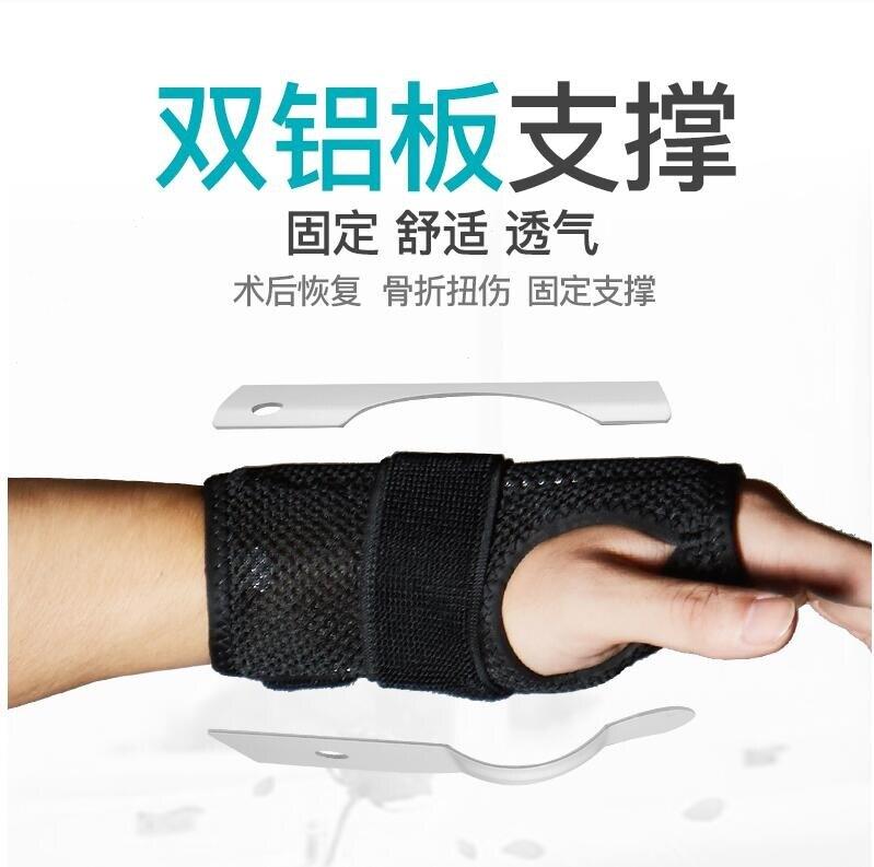 護腕固定扭傷男手腕關節綁帶護手護套骨折護具夾板手套女支具康復 露露生活館