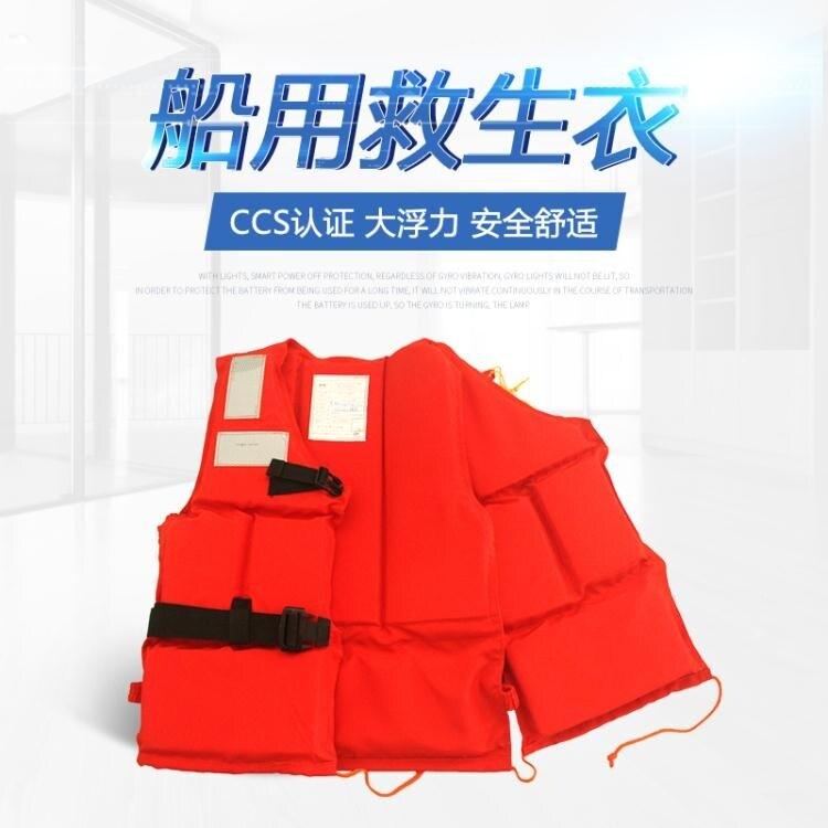 船用救生衣船檢新型大人帶燈工作專業標準型ccs認證證書救生圈 露露生活館