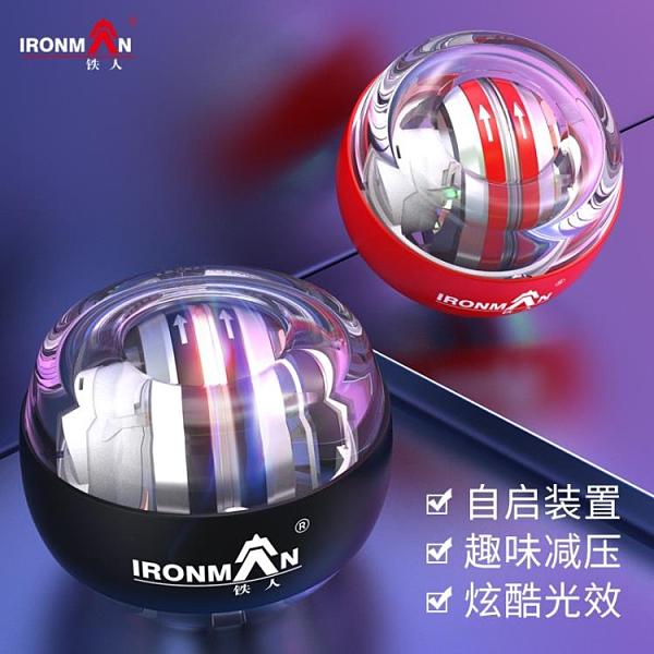 腕力球 鐵人腕力球自啟動帶燈發光握力球 臂力器減壓離心球握力器臂力球 夢藝家