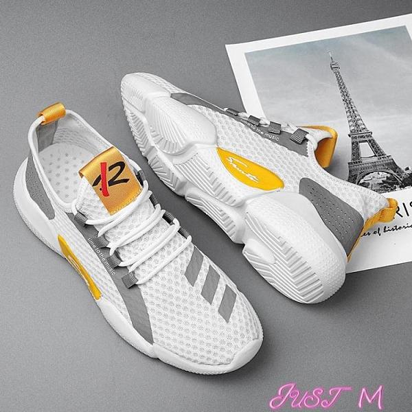 運動鞋男鞋春季透氣2021新款運動鞋舒適男士網鞋韓版飛織跑步鞋網眼潮鞋 JUST M