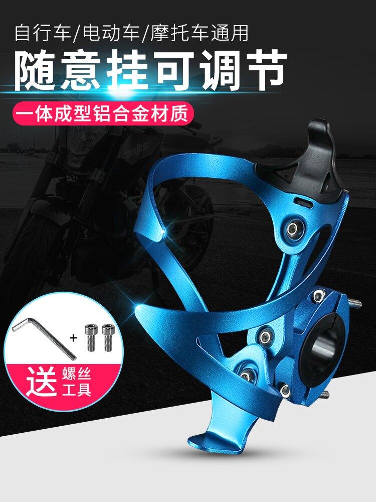 自行車水杯架 鋁合金電動摩托車水杯架山地自行車水壺架隨意掛放單車轉換座裝備『XY17116』