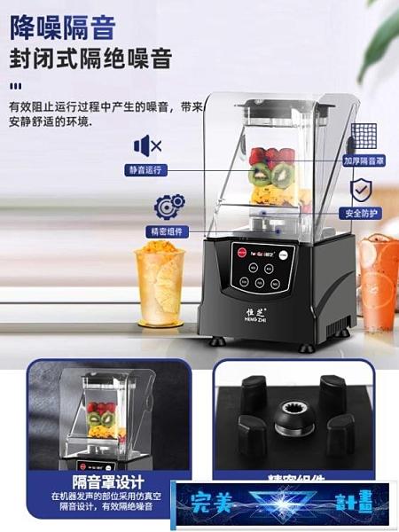 刨冰機 恒芝沙冰機商用奶茶店靜音帶罩冰沙機破壁料理機多功能榨汁碎冰機 完美計畫 免運