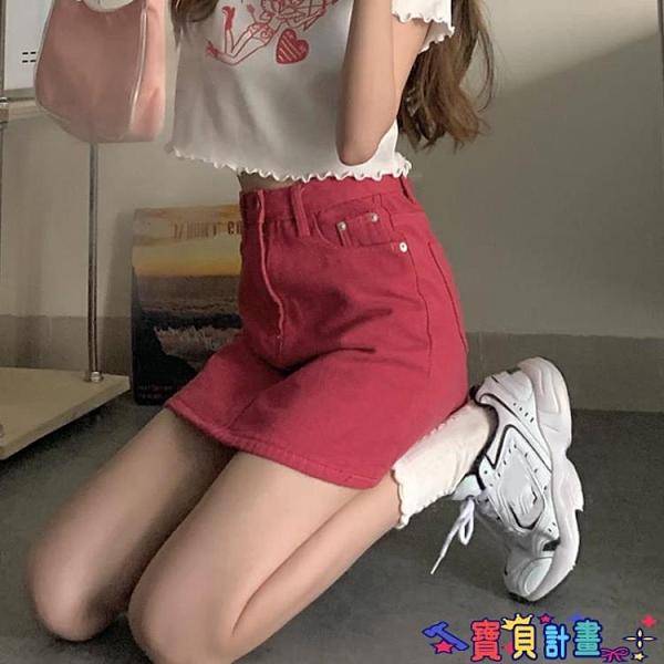 牛仔短裙 高腰牛仔短裙女夏2021年新款時尚韓版顯瘦包臀裙子紅色a字半身裙 寶貝 免運