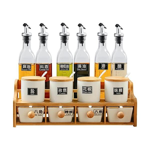 調料盒組合套裝收納家用調味罐子油鹽醬醋瓶罐調料品全套廚房用品 璐璐