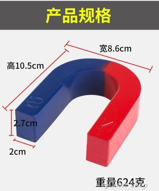 大號教學磁鐵中小學教學實驗磁鐵條形U型馬蹄形吸鐵石105*85*20mm 快速出貨