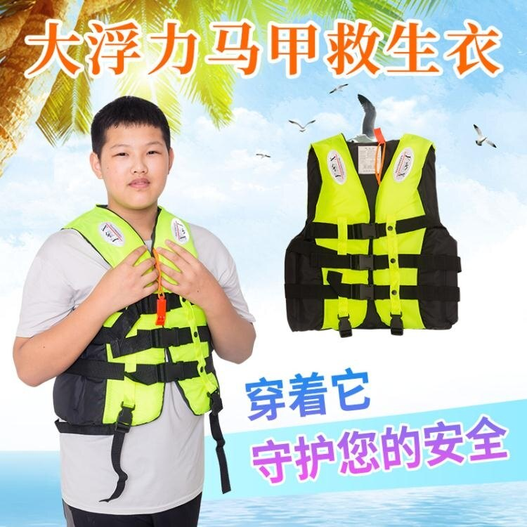 成人專業救生衣大人兒童釣魚救身游泳船用浮力背心馬甲便攜大浮力 露露生活館