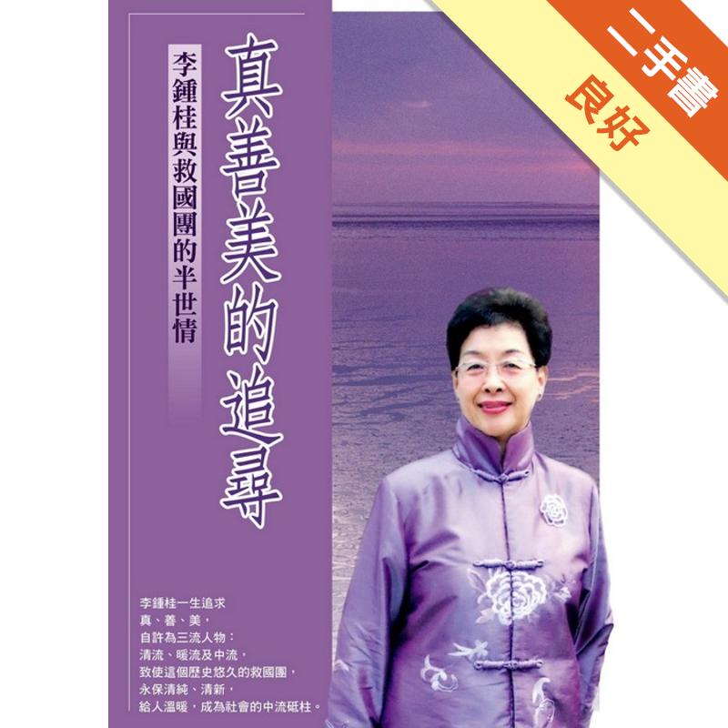 真善美的追尋:李鍾桂與救國團的半世情[二手書_良好]1876