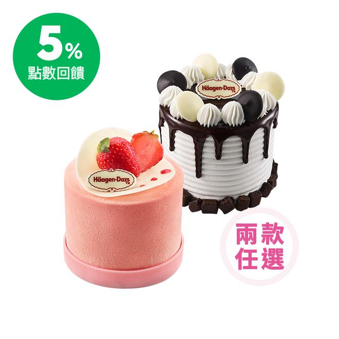 [4月饗樂] 全台 哈根達斯 3.5英吋冰淇淋蛋糕_任選(草莓歡心/魔法奇巧) 喜客券