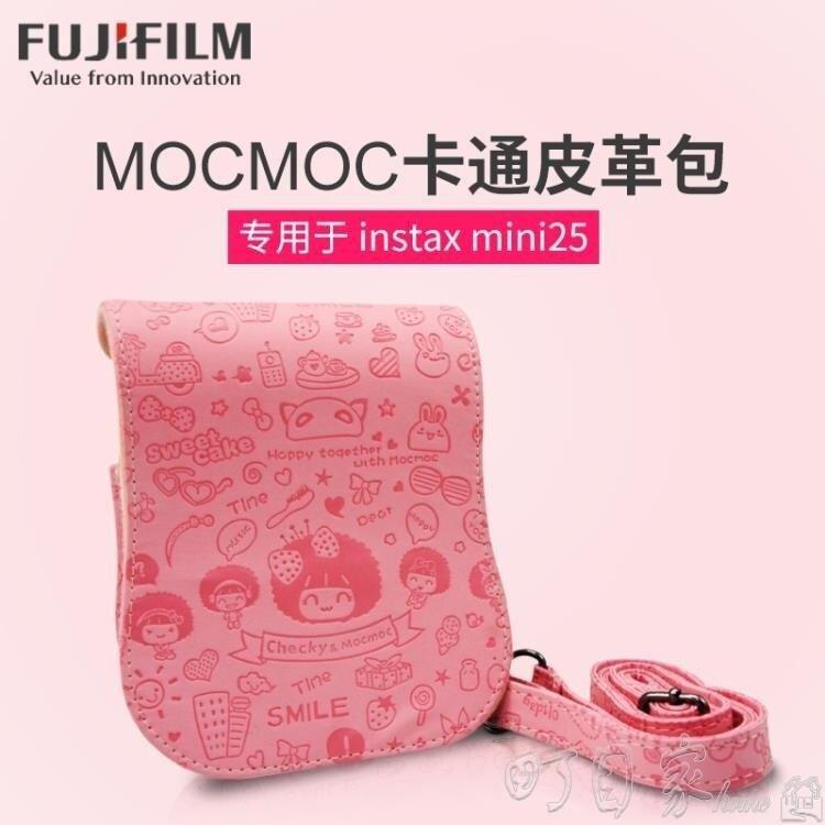 免運相機包Mocmoc卡通皮革包拍立得相機包mini25專用相機保護袋XZND103