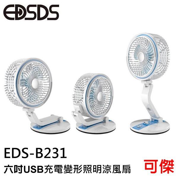 EDSDS 六吋USB充電變形照明涼風扇 EDS-B231 壁掛 台置 壁掛 隨心調節 角度剛剛好 顏色隨機出貨