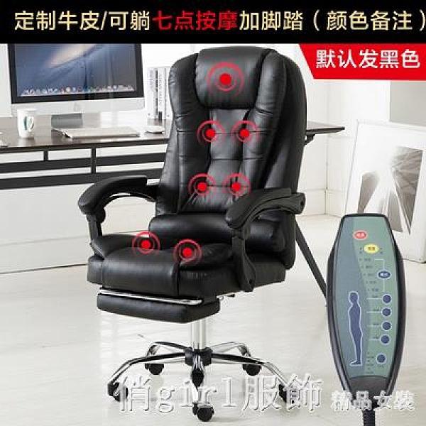 電競椅 競技電腦椅家用辦公椅可躺舒適久坐不累真皮按摩老板椅商務靠背椅 618購物節