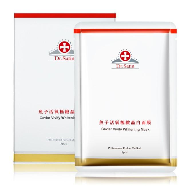 Dr.Satin 魚子活氧極緻晶白面膜30ml 3片入