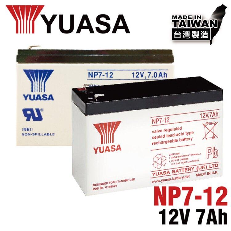 超優惠充電器組兒童電動玩具車充電器 電池 12V7Ah+12V1.5A充電器組 YUASA NP7-12+12V1.5A充電器