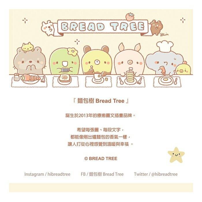 【BREAD TREE】麵包樹精梳棉加大四件式被套床包組-Good Night(多款任選)_TRP多利寶