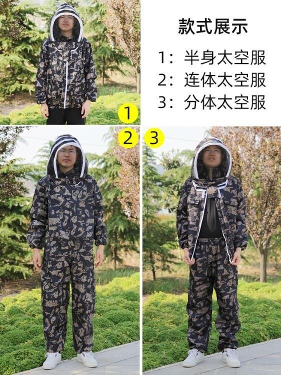 養蜂服防蜂衣專用全套透氣加厚分體蜂衣養蜂工具抓蜜蜂衣服防蜂服 露露生活館