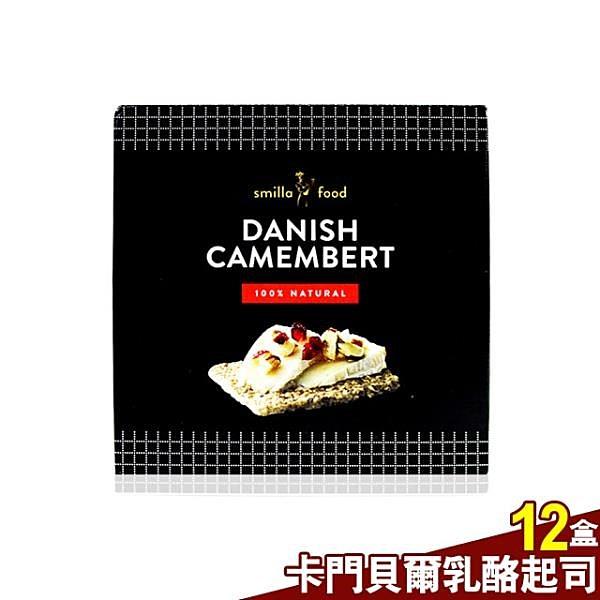 【南紡購物中心】富迪Foodie 丹麥100%天然卡門貝爾乳酪起司(125g/盒)x12盒