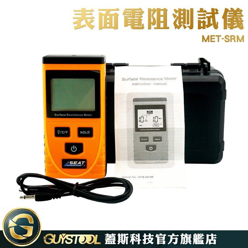 蓋斯科技 高精度便攜式絕緣電阻測量儀 數據保持 電阻測量 絕緣體 防靜電材質 導體 MET-SRM 表面電阻測試儀 測量儀