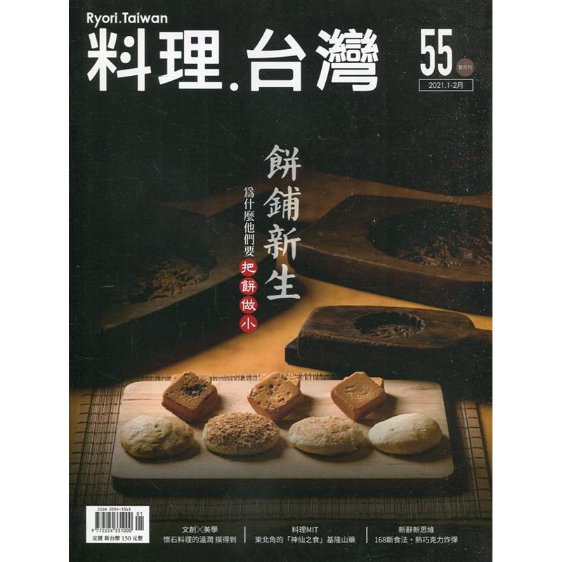 料理.台灣 no.55〈2021.01~02月〉餅舖新生-為什麼他們要把餅做小[95折]11100932136