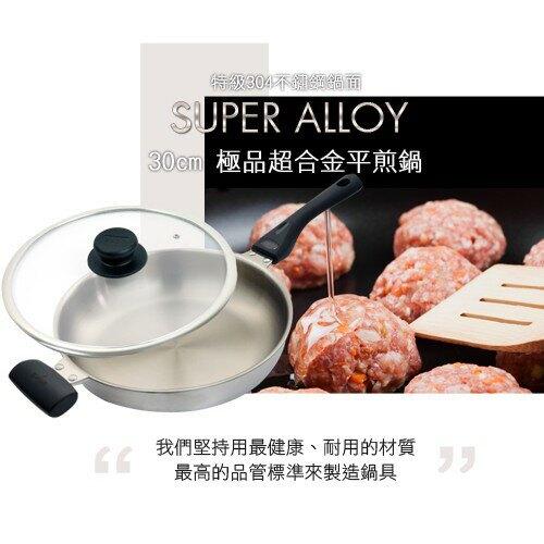 【WOKY 沃廚】超合金不鏽鋼平煎鍋30CM(贈OK智慧感溫鍋鏟)
