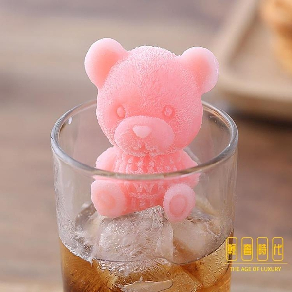 小熊冰塊模具可愛立體硅膠冰格制冰盒凍冷凍冰雕模【輕奢時代】