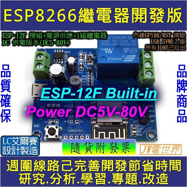 ESP8266開發板 DC5-80V供電 wifi 單路繼電器模塊 ESP-12F [電世界207-4]