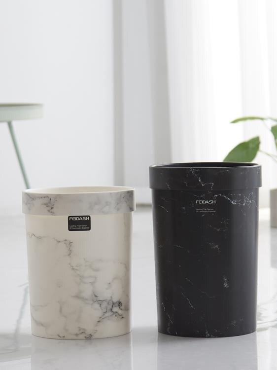 垃圾桶 北歐仿大理石紋無蓋垃圾桶家用客廳臥室簡約創意時尚歐式個性