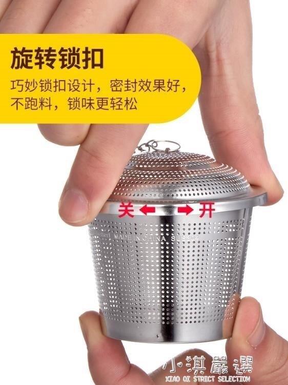 茶葉過濾器濾茶泡茶神器茶隔茶濾茶杯濾網茶包不銹鋼濾器漏網   時尚學院