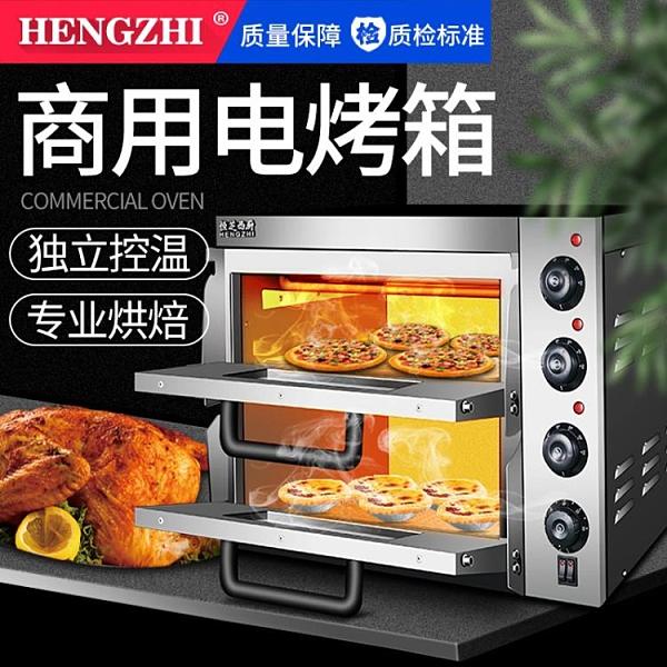恒芝雙層商用蛋糕面包披薩烤箱電烤箱烤爐二層220v出口110v定做