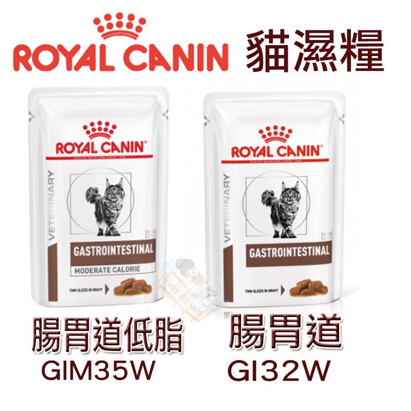 皇家 貓腸胃道/腸胃道低脂配方濕糧 85G 可取代Gim35 Gi32 FR31 飼料營養