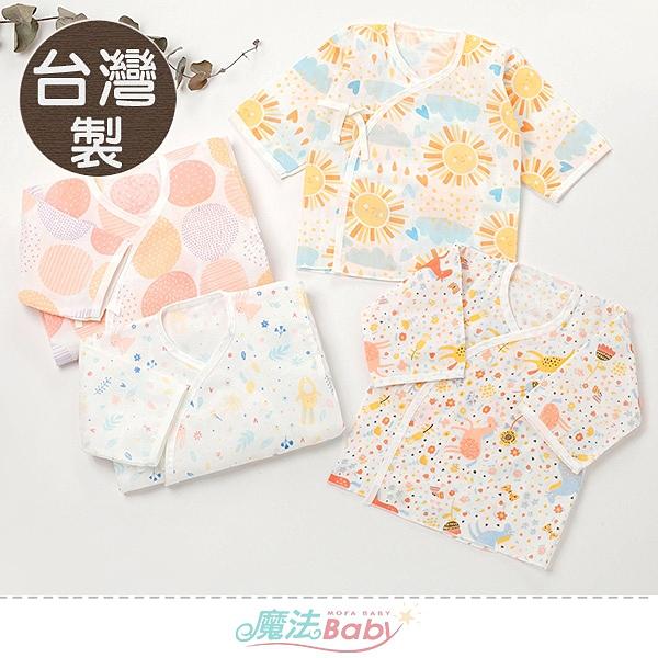 嬰兒肚衣 台灣製新生兒專用純棉紗布肚衣 嬰兒內著 魔法Baby