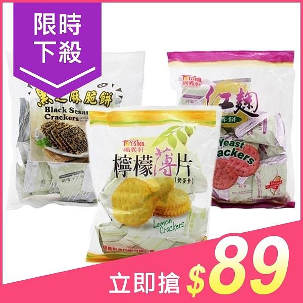 Fu Yi Shan 福義軒 黑芝麻/紅麴/檸檬/純鮮/拿鐵/湘辣 (1袋入) 款式可選【小三美日】$99