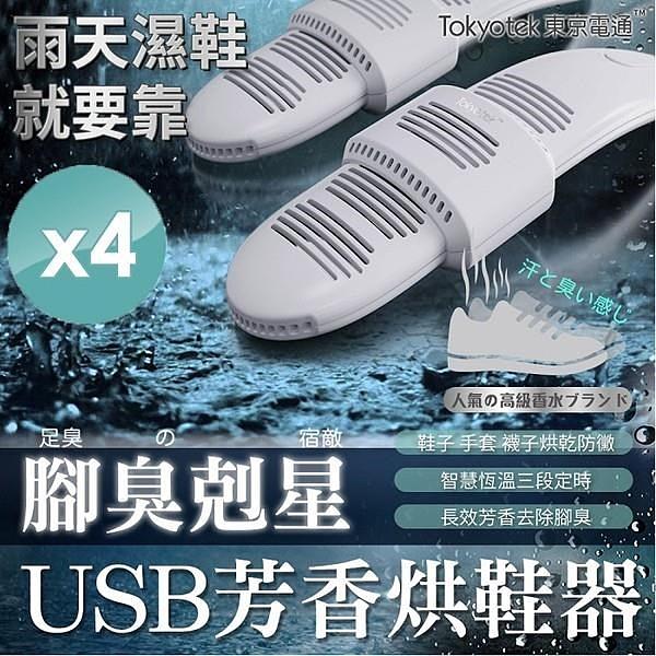 【南紡購物中心】【東京電通Tokyotek】腳臭剋星USB芳香烘鞋器-4入組