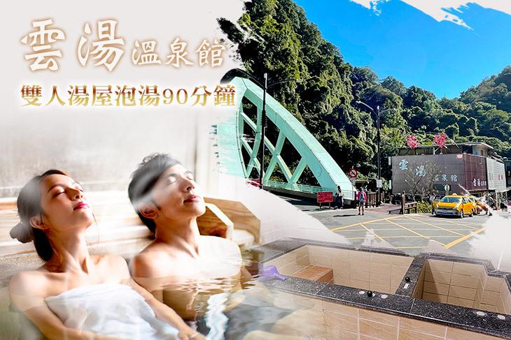 【烏來,台北】雲湯溫泉館 #GOMAJI吃喝玩樂券#電子票券#泡湯