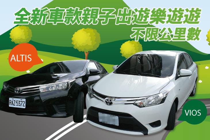 【台北】台北-白宮租車聯盟(師大店) #GOMAJI吃喝玩樂券#電子票券#租車