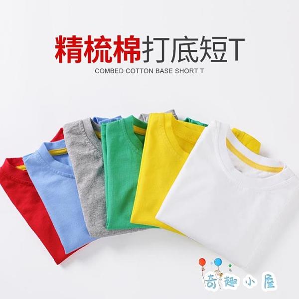 男童短袖t恤夏裝寶寶純棉上衣圓領半袖【奇趣小屋】
