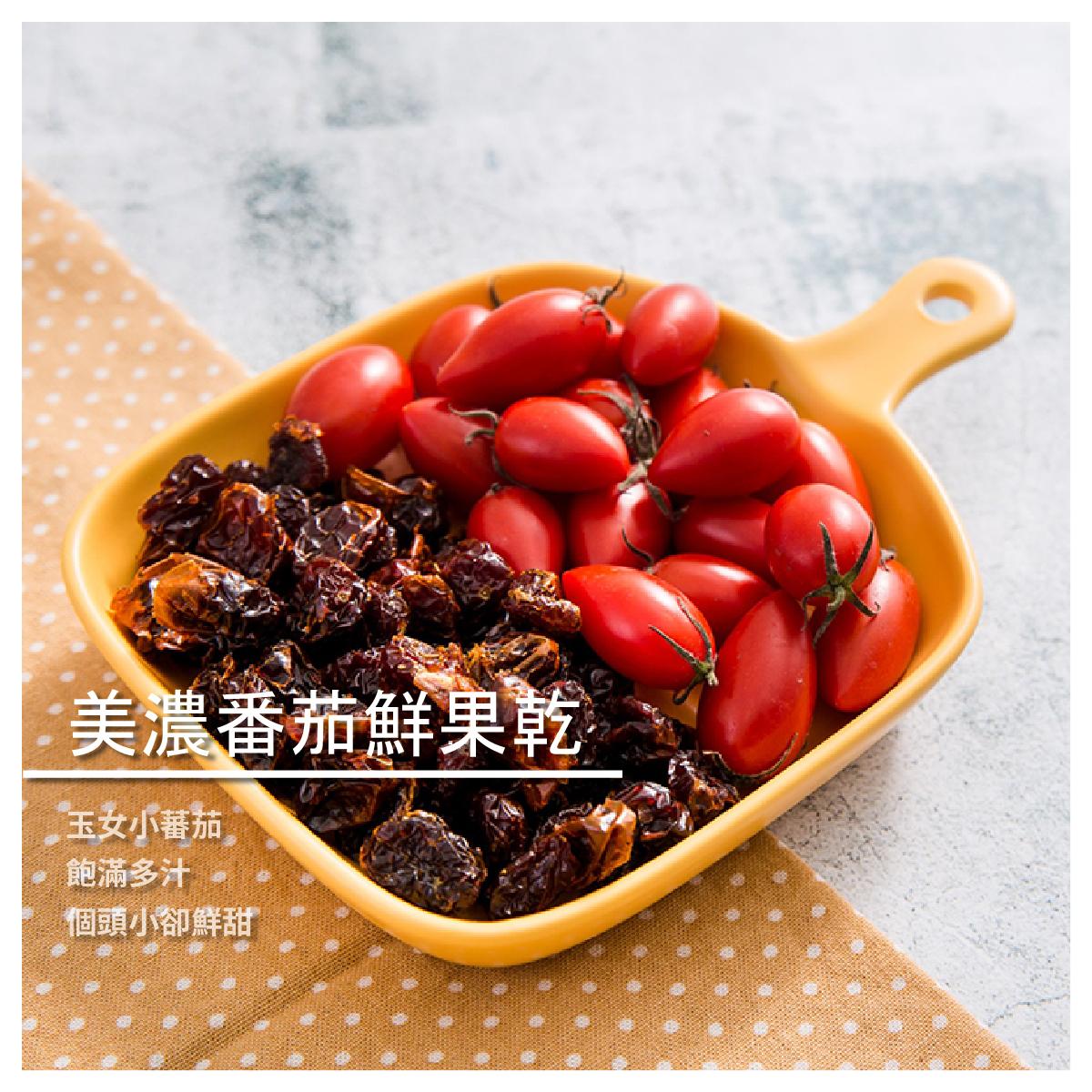 【曠野文農】美濃番茄鮮果乾 170g/包