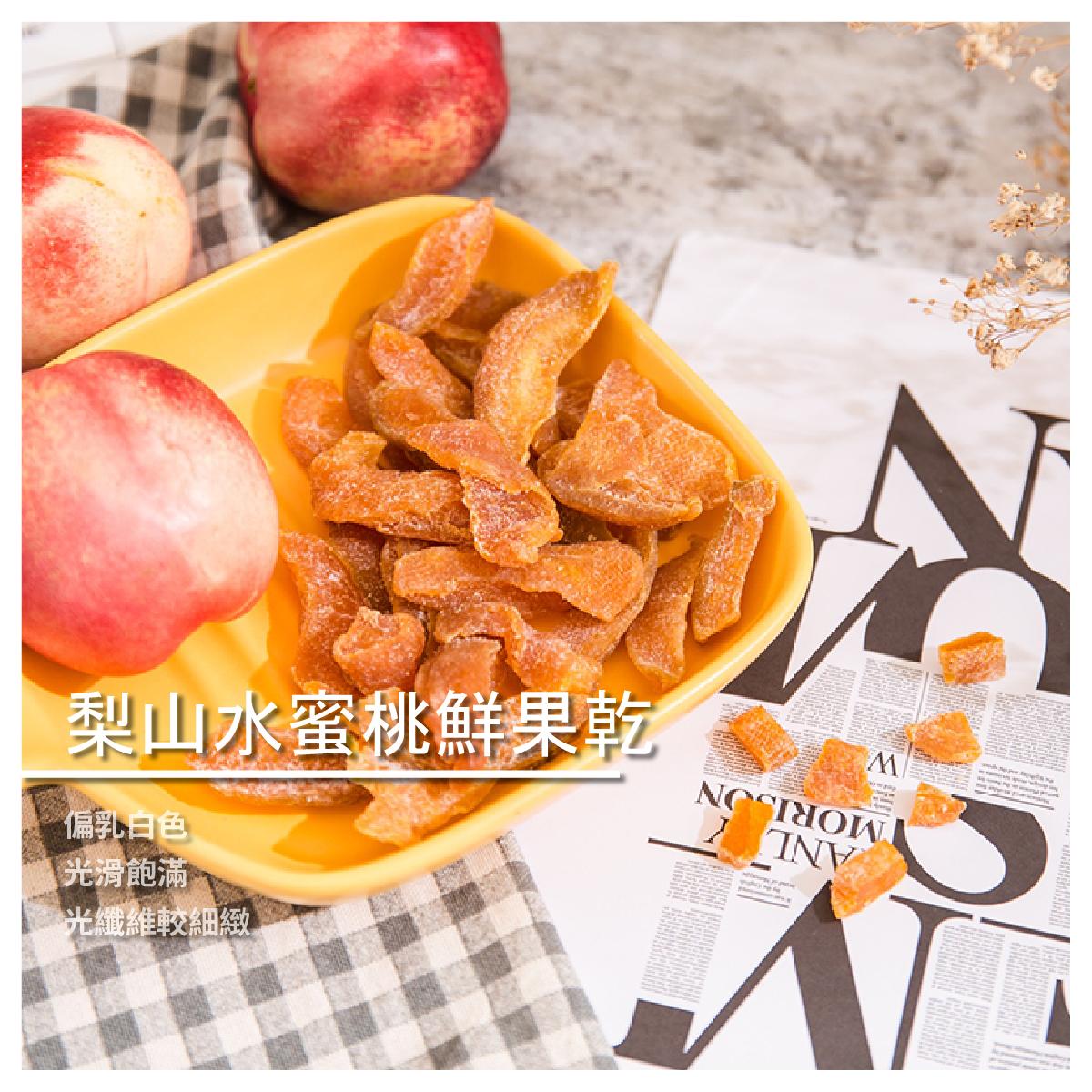 【曠野文農】梨山水蜜桃鮮果乾 170g/包