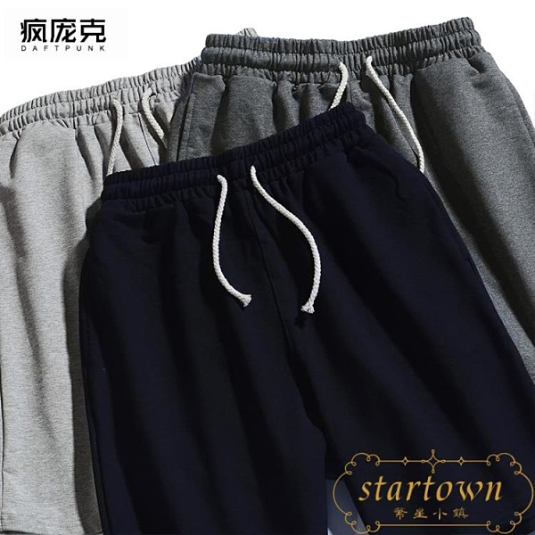 短褲男女生潮寬鬆外穿運動素色衛褲休閒居家五分褲【繁星小鎮】