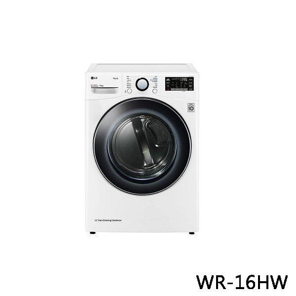 LG 樂金 WiFi免曬衣乾衣機 WR-16HW 16公斤 冰磁白 原廠保固 結帳更優惠 黑皮TIME 11309