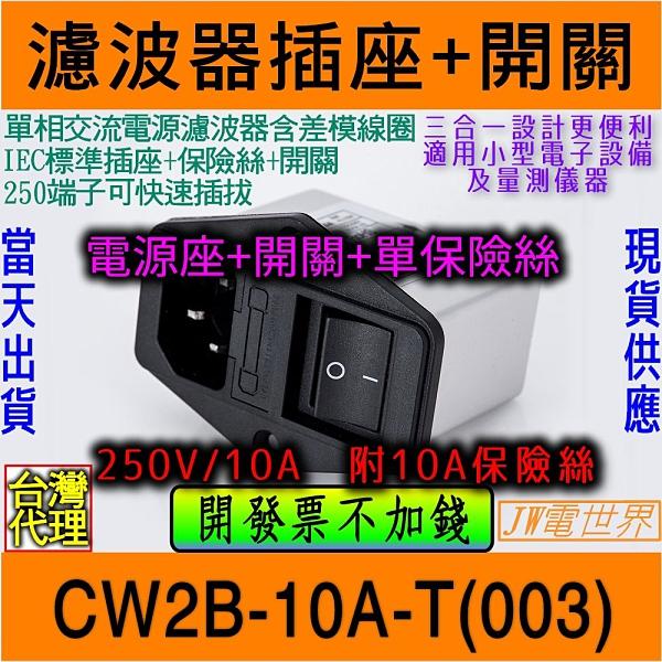 電源濾波器插座+開關 電源雜訊去除 CW2B-10A-T(003)紅 [電世界1452]