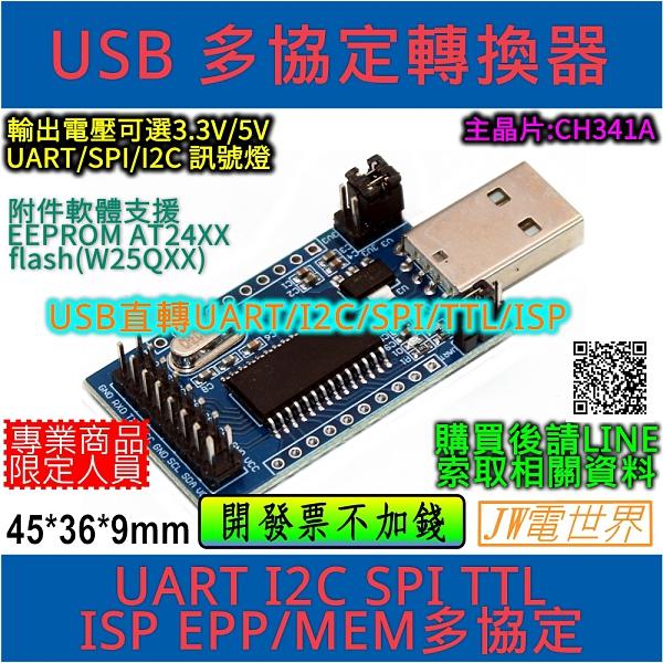 CH341A 通訊轉接板 USB轉UART/I2C/SPI/TTL/ISP EPP/MEM [電世界222]