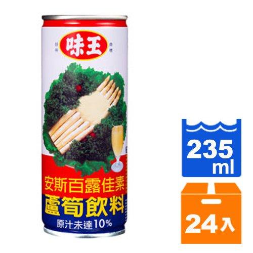 味王 蘆筍飲料 235ml (24入)/箱