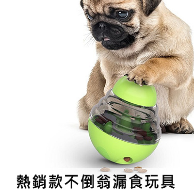 亞馬遜熱銷款不倒翁漏食玩具│貓狗自動漏食器│寵物慢食球【001210SVZZ】