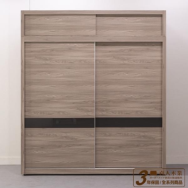日本直人木業-ASHLEY仿古橡木212CM寛加被櫃滑門衣櫃