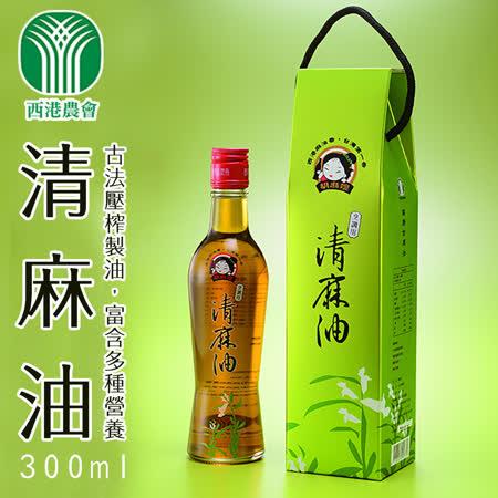 【西港農會】清麻油-300ml-罐 (2罐一組)